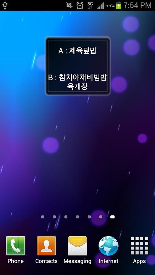광운대학교 오늘의학식- screenshot