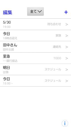 メモ帳無料アプリ