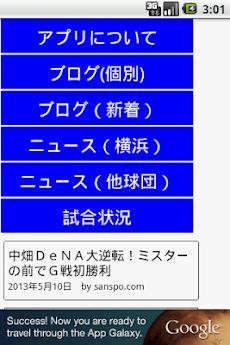 プロ野球日刊横浜 DeNAベイスターズがなんとなくわかるのおすすめ画像2