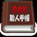 DQX職人手帳 icon