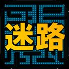 3D迷宫 icon