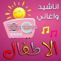 اناشيد و اغاني الاطفال icon