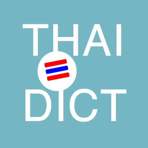 Thai Dict - Offline 程式庫與試用程式 App LOGO-APP開箱王