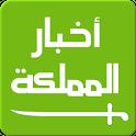 KSA News - اخبار السعودية icon
