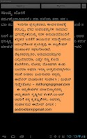Screenshot of Bhagavadgeete