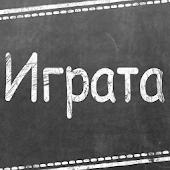 ИГРАТА / IGRATA