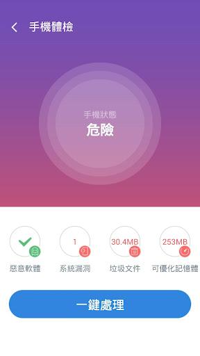 台灣360手機衛士(清理加速 電池優化 安全防毒防盜防詐騙)