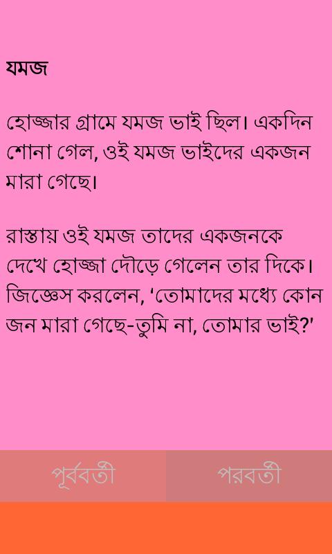 মোল্লা নাসির উদ্দিন হোজ্জা- screenshot