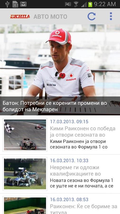 Ekipa.mk - screenshot