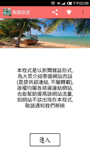 十大出國旅遊必備App 趣旅行 - FunTime旅遊搜尋