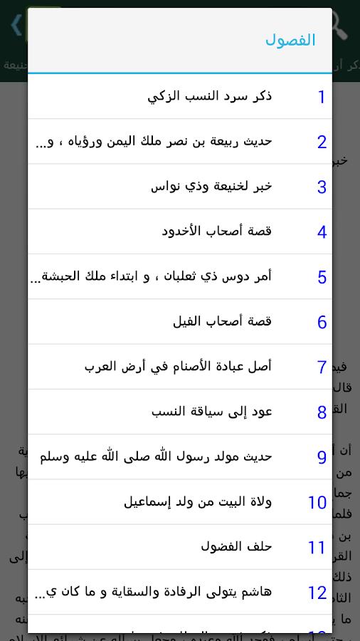 sirat ibn hisham arabic pdf
