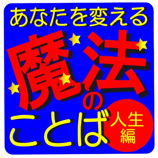 あなたを変える魔法の言葉~人生編~ 書籍 App LOGO-APP開箱王