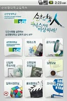 Screenshot of 순천향대학교 입학처