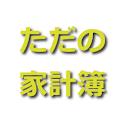 Tadano Kakeibo logo