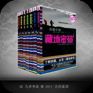 藏地密码 全集 書籍 App LOGO-APP試玩