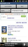 Screenshot of 중고책 검색-고고북