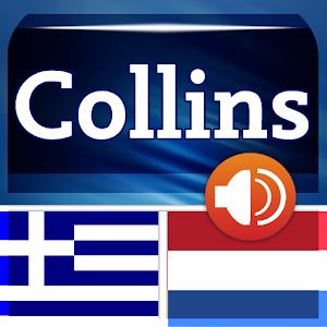 Greek<>Dutch Gem Dictionary Icon