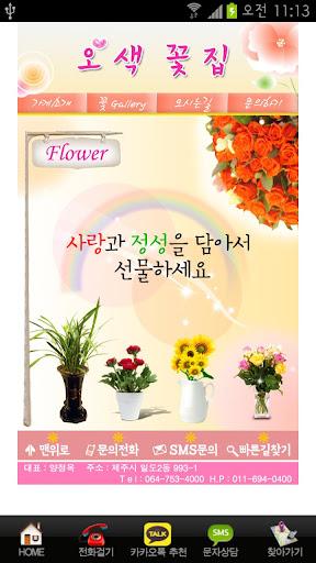오색꽃집 전국배달