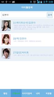 오늘의핫랭킹 - 아이돌 - screenshot thumbnail