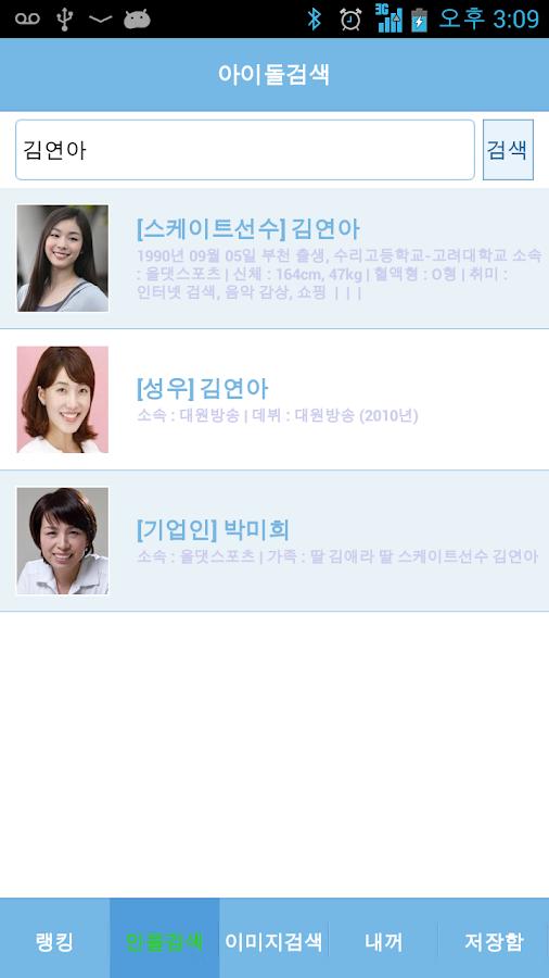 오늘의핫랭킹 - 아이돌 - screenshot