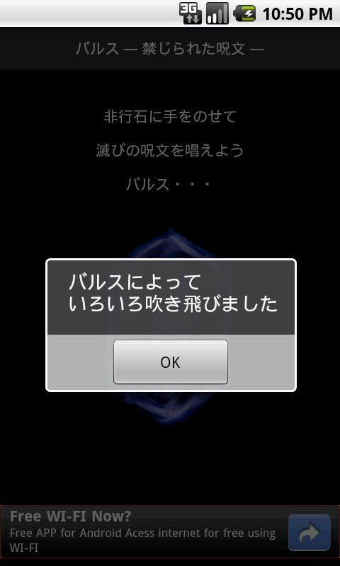 バルス ~履歴削除の禁断の呪文~- screenshot
