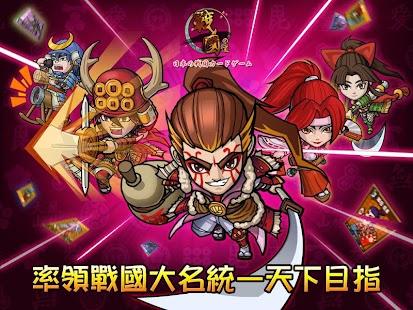 Android 戰國之道 日本大名卡牌遊戲