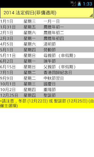 免費下載工具APP|香港假期日历 2016 app開箱文|APP開箱王