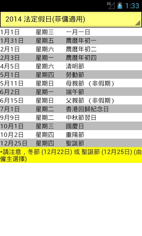hong kong calendar with 2016 2017 hk public holidays and statutory ...