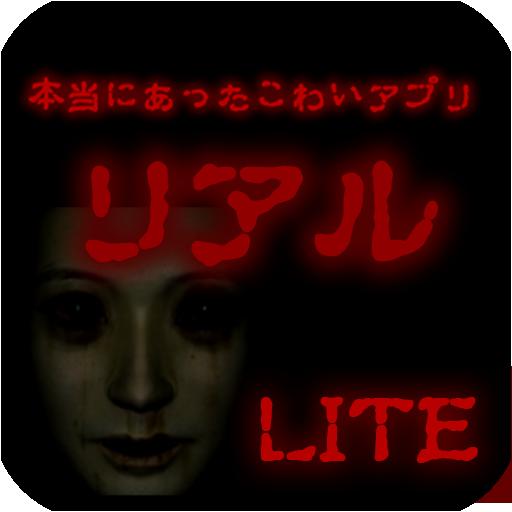 冒险の本当にあった怖いアプリ リアル 無料版 LOGO-記事Game
