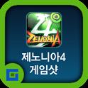 제노니아4 공략 게임샷 icon
