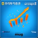우리투자증권 MP트래블러Ⅱ icon