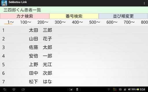 Sekkotsu-Link