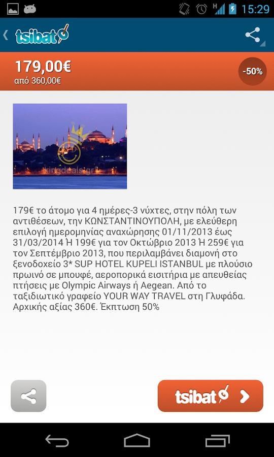 Tsibato - στιγμιότυπο οθόνης