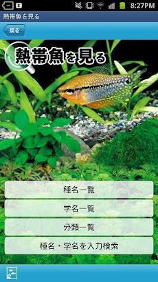 熱帯魚&水草図鑑322選のおすすめ画像2