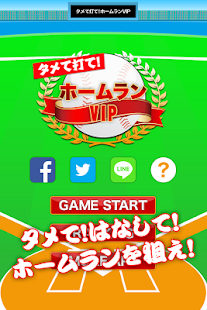 Keep&Hit! THE HOME-RUN VIP - screenshot thumbnail