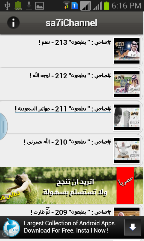 اضحك مع طقطقة  Sa7i - screenshot