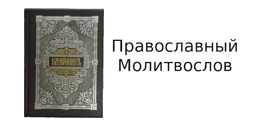Елена тростникова, краткий православный молитвослов с пояснениями.