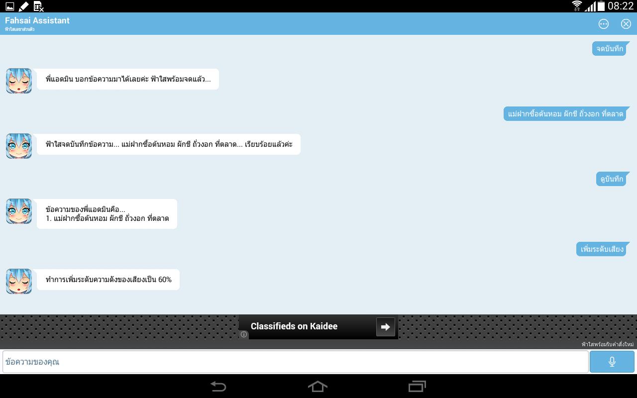 Screenshots of ฟ้าใส : เลขาส่วนตัว for iPhone