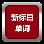 日语单词时时记(新版中日交流标准日本语)
