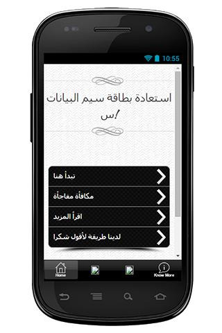 استعادة بيانات بطاقة SIM دليل
