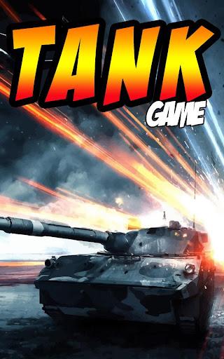 坦克遊戲 - 格鬥