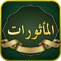 Dzikir dan Doa Al Matsurat icon