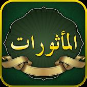 Dzikir dan Doa Al Matsurat