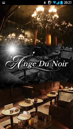 Ange du Noir アンジュ ドゥ ノワール