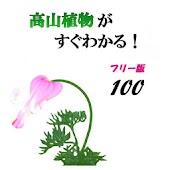 高山植物がすぐわかるフリー版