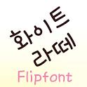 TDWhitelatte™ Korean Flipfont icon