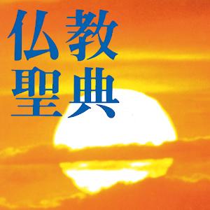 书籍の仏教聖典 LOGO-HotApp4Game