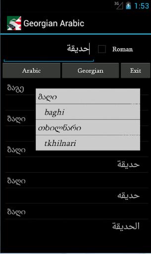 Georgian Arabic Dictionary