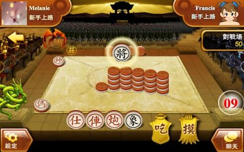 玩免費益智APP|下載中國象棋麻將 app不用錢|硬是要APP