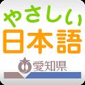 やさしい日本語 icon